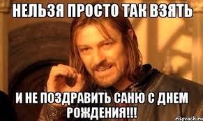 Александр AVG, с Днём Рождения  - images.jpg