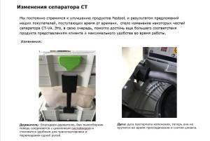 Сепаратор CT - Сепаратор1.JPG