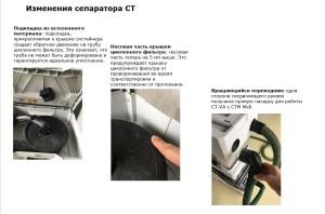 Сепаратор CT - Сепаратор2.JPG