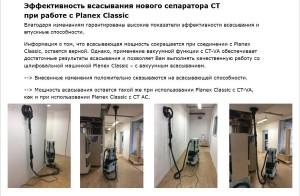 Сепаратор CT - Сепаратор3.JPG