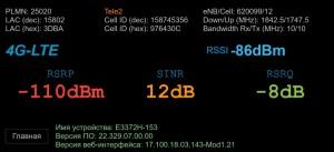 Небольшое описание аппартной части по добыванию интернета в деревенской глухомани. - pic14.jpg